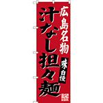 のぼり旗 広島名物 汁なし担々麺 (SNB-3366)