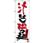 のぼり旗 汁なし担々麺 (SNB-3367)