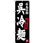 のぼり旗 呉冷麺 広島名物 (SNB-3368)