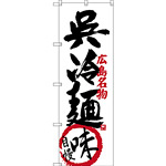 のぼり旗 呉冷麺 味自慢 広島名物 (SNB-3369)