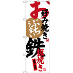 のぼり旗 お好み焼き鉄板焼き (SNB-3372)