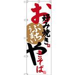 のぼり旗 お好み焼きやきそば (SNB-3373)