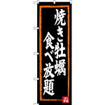 のぼり旗 焼き牡蠣食べ放題 (SNB-3383)
