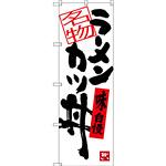 のぼり旗 ラーメンカツ丼 (SNB-3386)