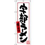 のぼり旗 宇部ラーメン (SNB-3389)