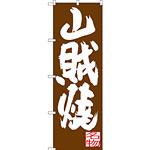 のぼり旗 山賊焼 (SNB-3393)