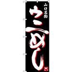 のぼり旗 ウにめし 山口名物 (SNB-3395)
