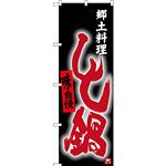 のぼり旗 郷土料理 しし鍋 (SNB-3397)