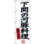 のぼり旗 下関の河豚料理 (SNB-3398)