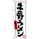のぼり旗 牛骨ラーメン (白地) (SNB-3401)