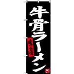 のぼり旗 牛骨ラーメン (黒地) (SNB-3402)