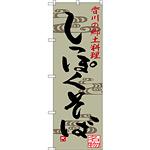 のぼり旗 しっぽくそば 香川の郷土料理 (SNB-3413)
