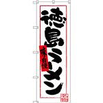 のぼり旗 徳島ラーメン (白地) (SNB-3416)