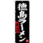 のぼり旗 徳島ラーメン (黒地) (SNB-3417)