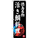 のぼり旗 活き鯛料理 徳島名物 (SNB-3421)