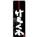 のぼり旗 徳島名物 竹ちくわ (SNB-3423)