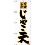 のぼり旗 愛媛名物 じゃこ天 (SNB-3426)