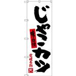 のぼり旗 じゃこカツ 愛媛名物 (SNB-3428)