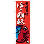 のぼり旗 愛媛名物 活き鯛飯 (SNB-3431)