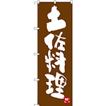 のぼり旗 土佐料理 (SNB-3435)