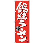 のぼり旗 鍋焼ラーメン (SNB-3436)