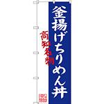 のぼり旗 釜揚げちりめん丼 高知名物 (SNB-3439)