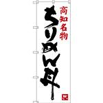 のぼり旗 高知名物 ちりめん丼 (SNB-3440)