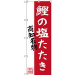 のぼり旗 鰹の塩たたき 高知名物 (SNB-3442)