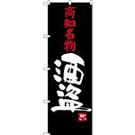 のぼり旗 高知名物 酒盗 (SNB-3448)