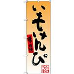 のぼり旗 いもけんぴ (SNB-3451)