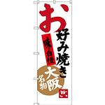 のぼり旗 お好み焼き 味自慢 大阪名物 (SNB-3457)