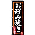 のぼり旗 お好み焼き (黒地) 大阪名物 (SNB-3458)