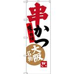 のぼり旗 串かつ 味自慢 大阪名物 (SNB-3461)