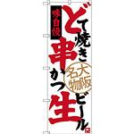 のぼり旗 どて焼き 串かつ 生ビール 大阪名物 (SNB-3464)