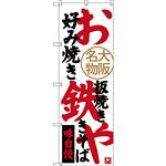 のぼり旗 お好み焼き 鉄板焼き やきそば 大阪名物 (SNB-3466)