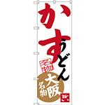 のぼり旗 かすうどん 大阪名物 (SNB-3467)