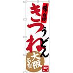 のぼり旗 きつねうどん 大阪名物 (SNB-3471)