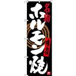 のぼり旗 名物 ホルモン焼 (SNB-3476)