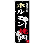 のぼり旗 ホルモン 焼肉 大阪名物 (SNB-3477)