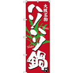 のぼり旗 ハリハリ鍋 大阪名物 (SNB-3483)