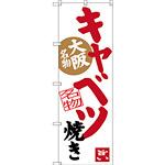 のぼり旗 キャベツ焼き (白地) 大阪名物 (SNB-3485)