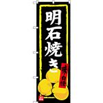 のぼり旗 明石焼き (SNB-3488)