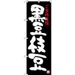のぼり旗 黒豆枝豆 ご当地自慢 (SNB-3494)