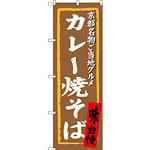 のぼり旗 カレー焼そば 京都名物ご当地グルメ (SNB-3495)