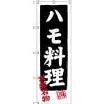 のぼり旗 ハモ料理 京都名物 (SNB-3496)