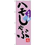 のぼり旗 ハモしゃぶ 京都名物 (SNB-3497)
