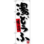 のぼり旗 湯どうふ (SNB-3500)