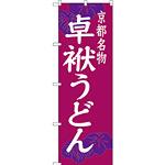 のぼり旗 卓袱うどん 京都名物 (SNB-3501)