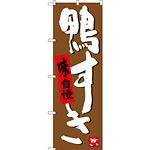のぼり旗 鴨すき (SNB-3506)