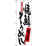 のぼり旗 焼鯖そうめん 滋賀名物 (SNB-3507)